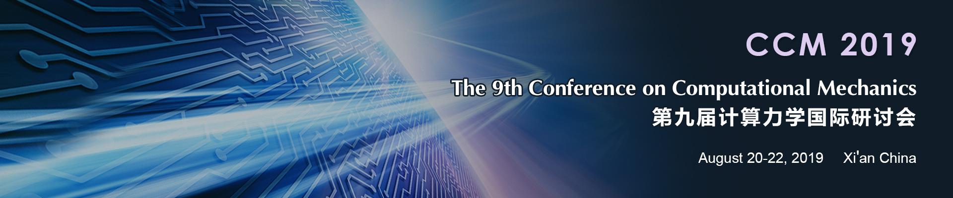 The 9th Conference on Computational Mechanics (CCM 2019), 2019年第九
